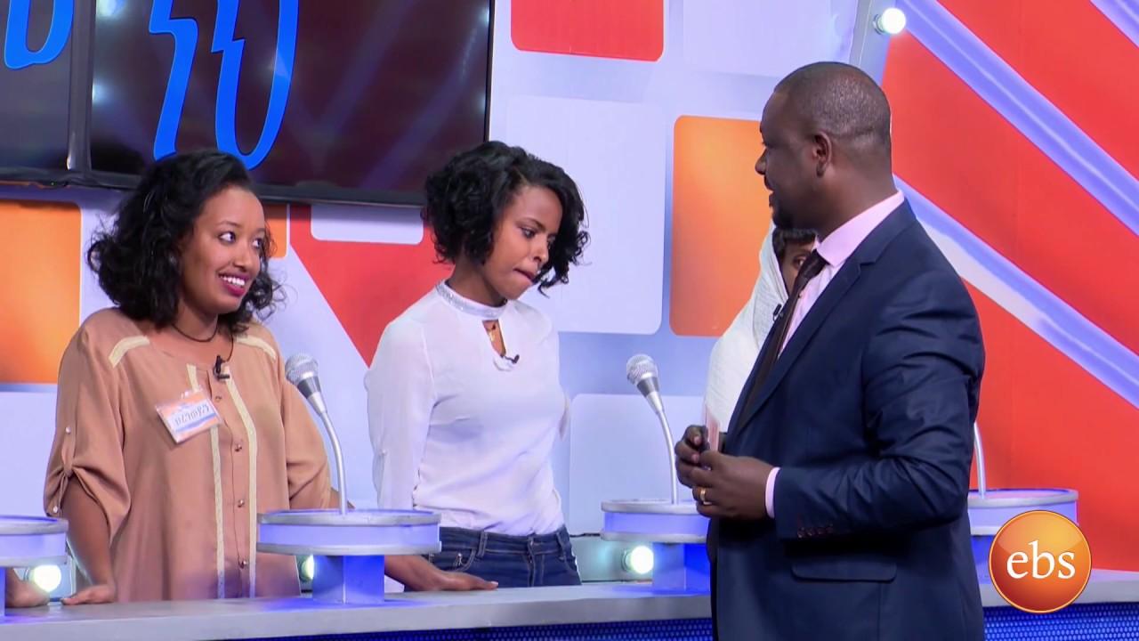 EBS TV Program Yebeteseb Chewata Season 3 - EP 25