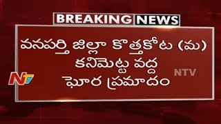 Road Mishap at Kothakota Wanaparthy district || 2 Cars Slammed Each Other on Highway || NTV