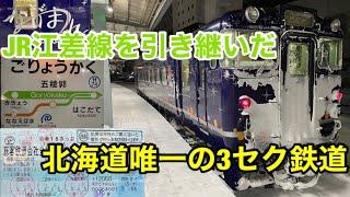 【元JR江差線】道南いさりび鉄道のキハ40形に乗ってきた【青春18きっぷで乗れる私鉄車両】