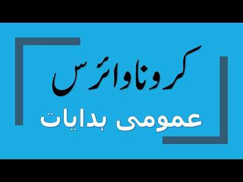 Answer to Common Questions and Guidelines About Novel Coronavirus (URDU)