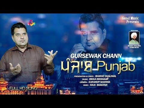 Gursewak Chann | Punjab | New Punjabi Song | Latest Punjabi Song 2019