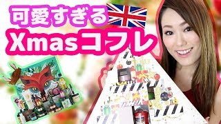 【クリスマスコフレ】英国のクリスマスコフレが可愛すぎる♥私が買ったものはこれ!! thumbnail