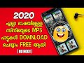 How To Download Free Malayalam MP3 Songs  In One Click  | Best Android App For MP3 Songs Download