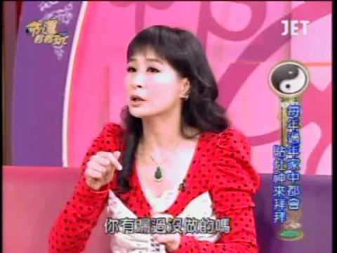 命運好好玩:送灶神清屯(1/8) 20100204