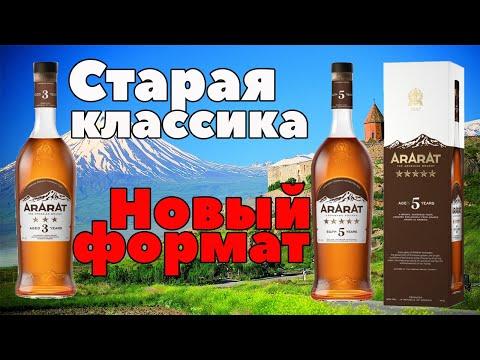 Арарат 3 и Арарат 5 | Дегустация и сравнение | Коньяк от Pernod Ricard
