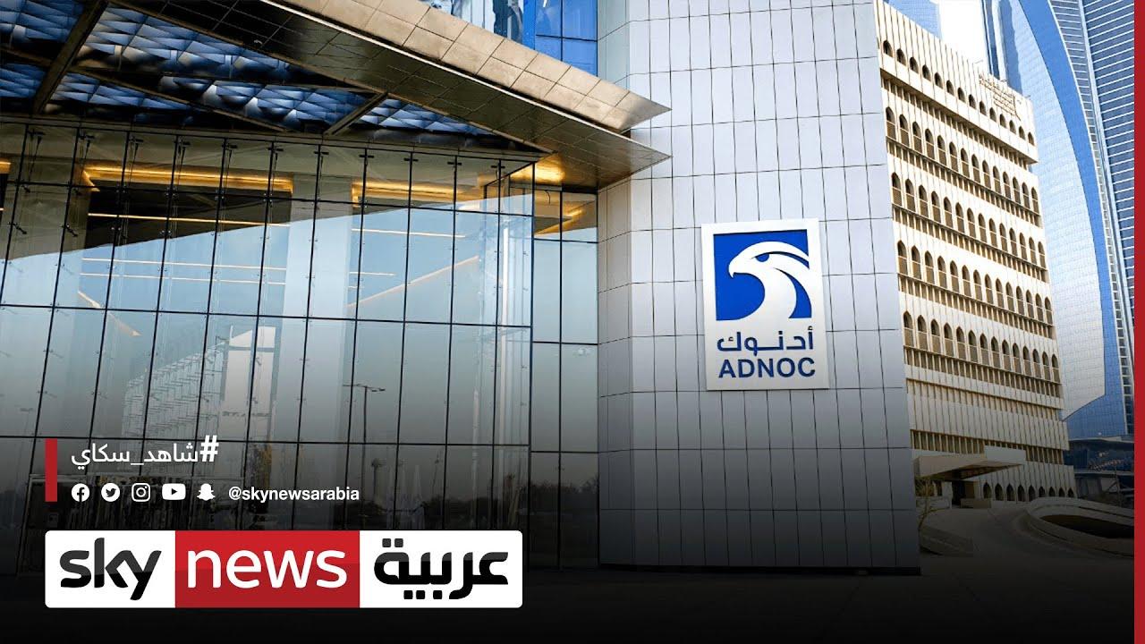 شراكة في الطاقة النظيفة بين أدنوك ومياه وكهرباء الإمارات هي الأضخم بقطاع النفط والغاز | #الاقتصاد  - نشر قبل 15 ساعة