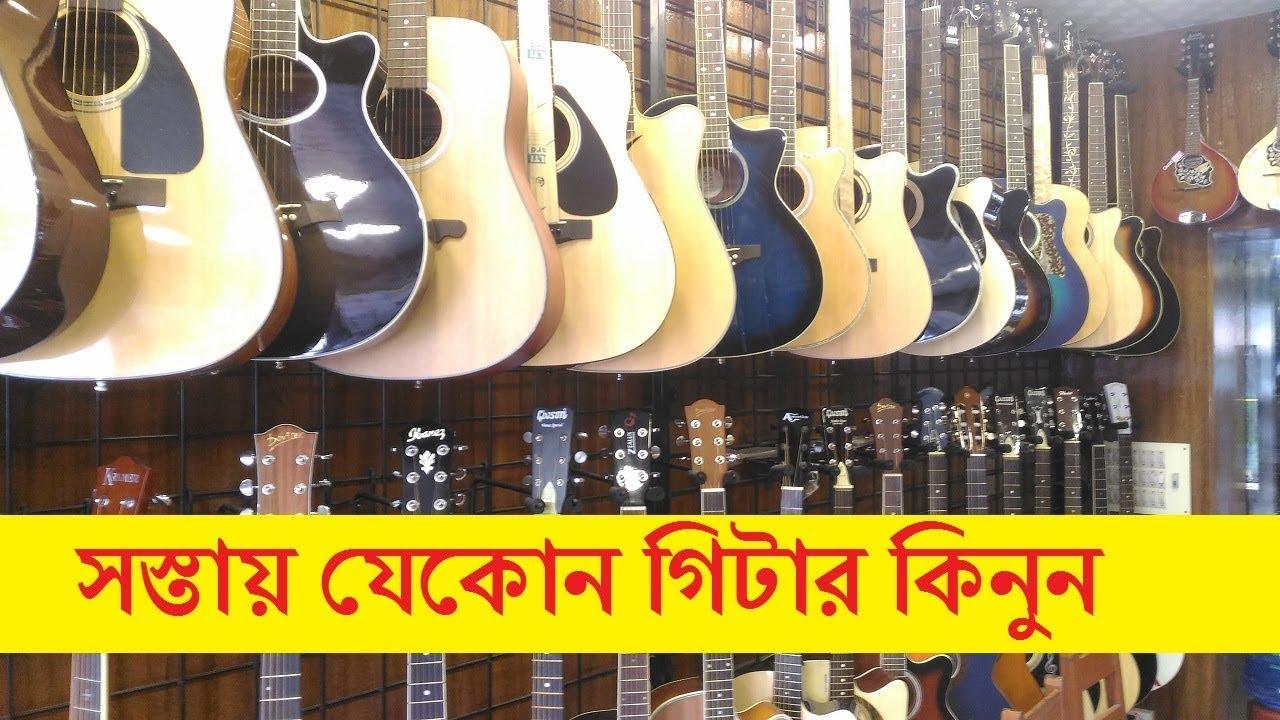 সস্তায় গিটার কিনুন    Cheap Guitar price in Bd    Buy Best Acoustics  Guitar In Cheap Price In Dhaka
