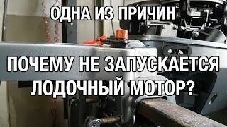 ⚙️  Неге болмайды қайық моторы? Себептерінің бірі бастаушы водномоторников
