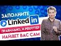 Gambar cover Как использовать Linkedin для поиска работы