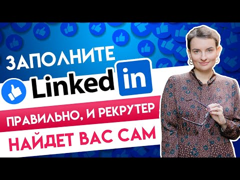 Как использовать Linkedin для поиска работы | Dream Catch Me