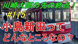 行先探訪シリーズ第115弾、今回は京急大師線の「小島新田」です。 「川崎大師」に行くときに乗る人も多いであろう大師線ですが、その終点の「小島新田」までい合ったことの ...