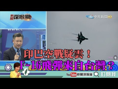"""《新聞深喉嚨》精彩片段 印巴空戰""""羅生門""""! 台灣竟然""""軋一腳""""?"""