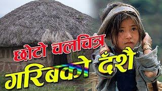 नेपाली छोटो चलचित्र गरिबको दशै /Nepali Short Movie Garibko Dashai 2018/2075