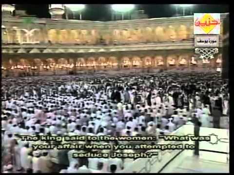 سورة يوسف كاملة من الحرم المكي الشيخ السديس والشريم