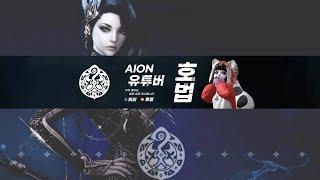 의리★아이온 클래식 호법 마도 & KCN AIO…
