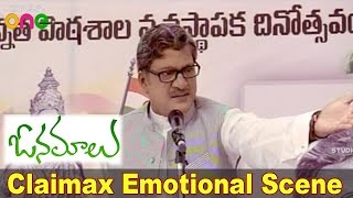 Onamalu Movie Claimax Emotional Scene - Rajendra Prasad | Kalyani