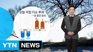 [날씨] 오늘 아침 다소 추워...오전까지 곳곳 미세먼지 ↑ / YTN (Yes! Top News)