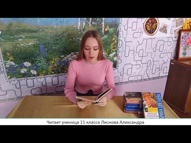 Изображение предпросмотра прочтения – АлександраЛеснова читает произведение «Я тебя отвоюю...» М.И.Цветаевой