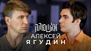 Алексей Ягудин - про Ледниковый период и ссору с Владом Бумагой / Опять не Гальцев