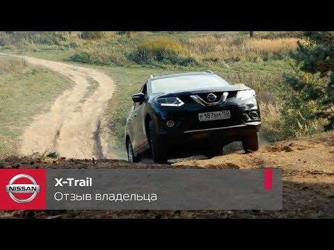 Отзыв владельца Nissan X-Trail.