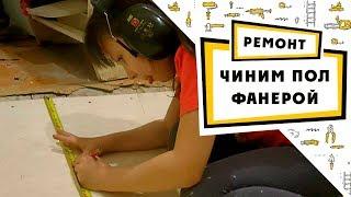 видео Ремонт деревянного пола