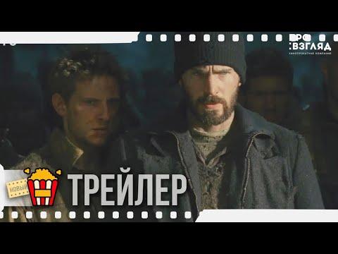 СКВОЗЬ СНЕГ — Русский трейлер | 2020 | Давид Диггс, Мики Самнер, Шейла Ванд, Иддо Голдберг