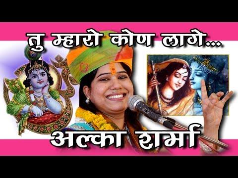 New Bhajan 2015 II Alka Sharma II Tu Mera Kaun Laage  ll तू मेरो कोण लागे