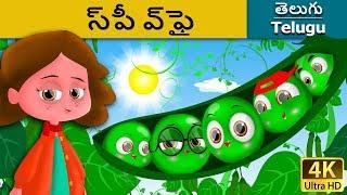 ఫైవ్ పీస్   Five Peas in a Pod in Telugu   Telugu Stories   Stories in Telugu   Telugu Fairy Tales