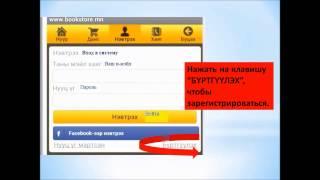 Оюунгэрэл Гомбосурэн КАК СКАЧАТЬ КНИГУ НА  Android УСТРОЙСТВАХ