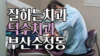 #덕수치과/실력 좋고 믿을 수 있는 치과/#부산 수정동…