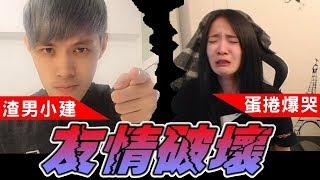 【蛋捲】實況精華 - 友情破壞! 玩A WAY OUT 渣男小建無情背叛 蛋捲爆哭 (by yunisama) thumbnail