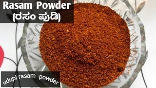 Rasam Powder recipe || Rasam recipe || Udupi Rasam recipes || Shetty's Recipe's