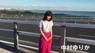 UPCOMING GIRLS「あの子が、ちょっぴり大人に見えた日。」中村ゆりかさん 中村ゆりか 検索動画 7