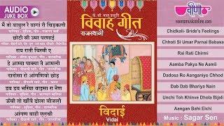 24 भागों में दुनिया का सबसे बड़ा विवाह गीत संकलन | Vivah Geet Vidai HD | Audio Jukebox
