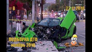 ДТП и аварии 22.11.18 | Ноябрь 2018 #8 | Свежая подборка ДТП  | Беспредел | Дорожные войны |