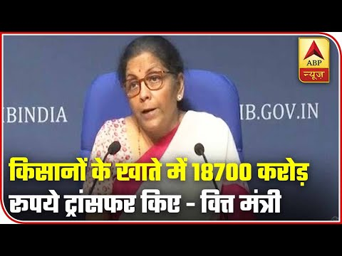 Rs 18700 Crore Transferred To Farmers' Bank Accounts: FM | ABP News