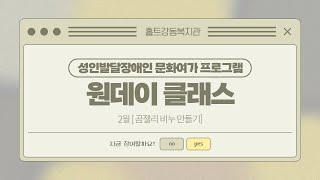 2월 온라인 원데이클래스 '곰젤리 비누 만들기&…
