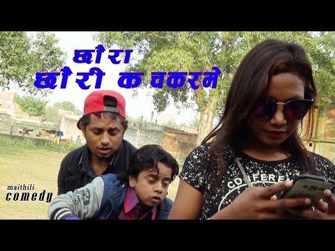 Maithili Comedy // छौरा छौरी क चकर मे // Comedy Video