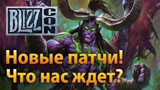 WoW Legion — Новые патчи! (Blizzcon 2016)