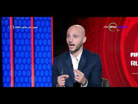"""مصر في كأس العالم - تعليق """" تامر بدوي """" علي منتخب أستراليا الـمشارك في كأس العالم 2018"""