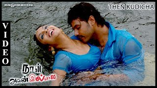 Naan Avanillai Tamil Movie | Song | Then Kudicha Video | Jeevan, Jyothirmayi | Vijay Antony