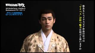 チケット情報 http://l-tike.com/play/ninagawamacbeth/?ltksap&cid=you...