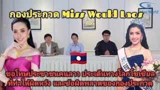 #ขอโทษคนลาว กองประกวด Miss World Laos แถลงขอโทษประชาชนที่ทำให้ผิดหวัง ในประเด็นทางโซเชียล