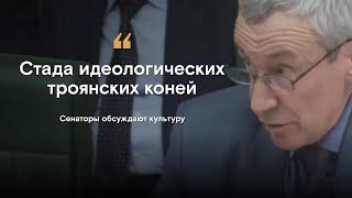 """Совет Федерации - о """"стадах идеологических троянских коней"""""""