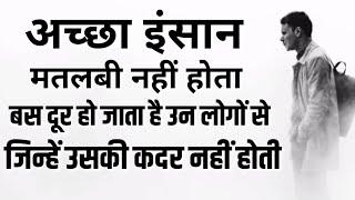 ज़िन्दगी की सच्चाई | Best Motivational Quotes | Inspirational quotes |Sant Harish | New Life