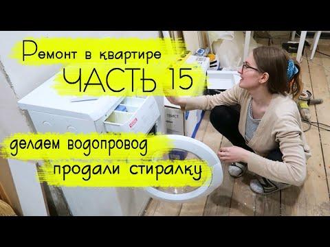 РЕМОНТ В УБИТОЙ КВАРТИРЕ делаем водопровод в ванной и туалете, продали стиралку