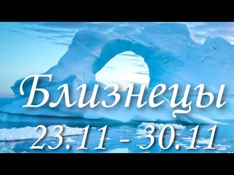 Прогноз на неделю с 23 по 30 ноября для представителей знака зодиака Близнецы