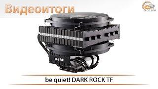 be quiet! DARK ROCK TF - видеоитоги обзора процессорного кулера