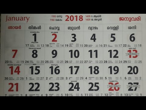 2018 Malayalam Calendar Jan to Dec./ Malayalam Calendar