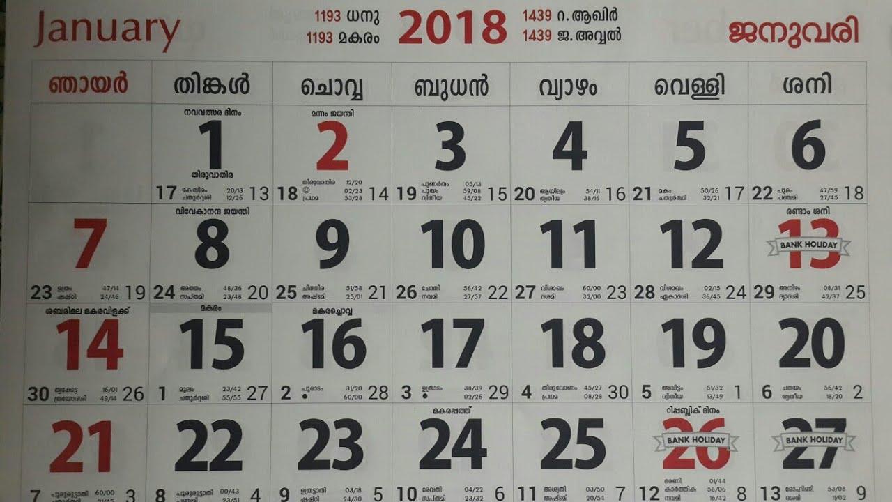 Malayalam Calendar 2019 January 2018 Malayalam Calendar Jan to Dec./ Malayalam Calendar   YouTube